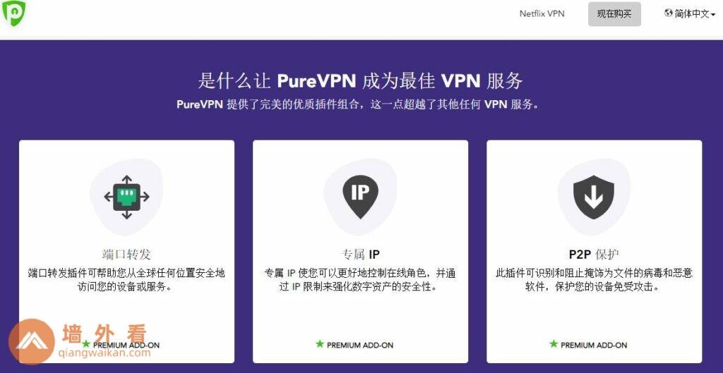 PureVPN翻墙回国