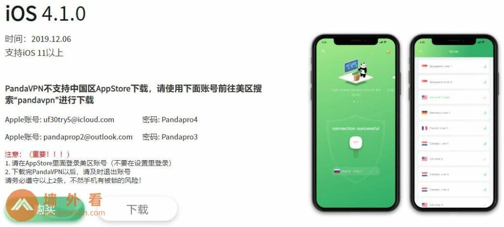 PandaVPN提供了美区苹果账号