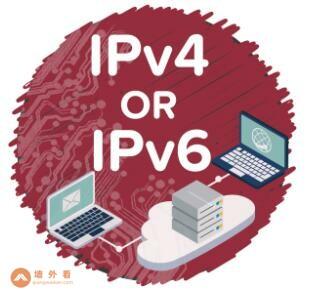 Ipv4与Ipv6