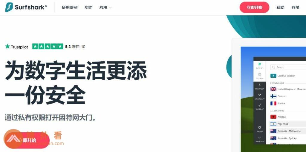 Surfshark VPN 下载