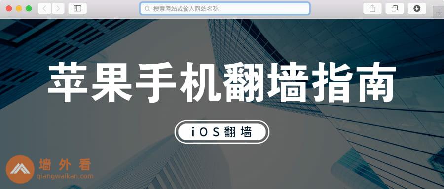 iOS VPN