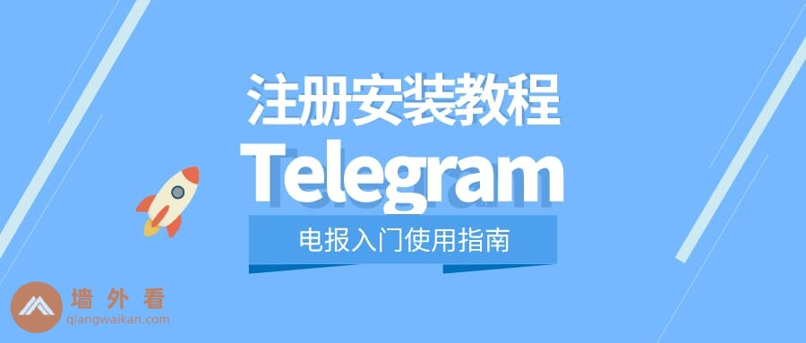Telegram(电报)注册