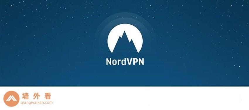 NordVPN怎么样