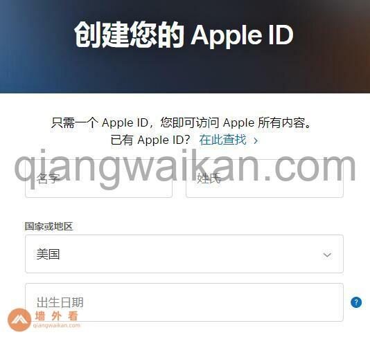 填写注册Apple ID信息