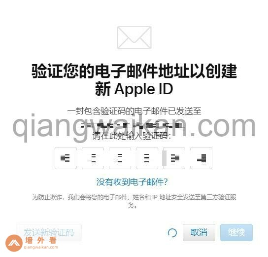 注册验证Apple ID