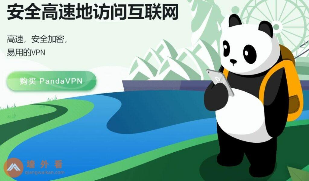 Panda VPN 官网