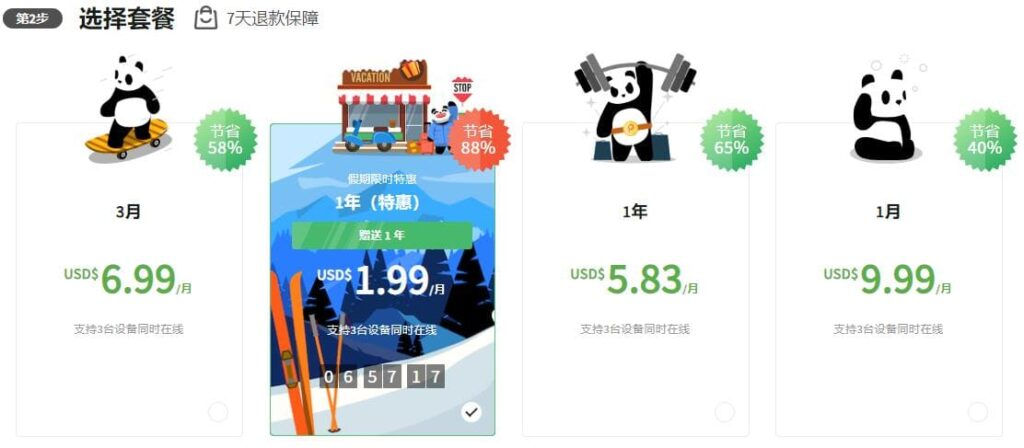 Panda VPN优惠