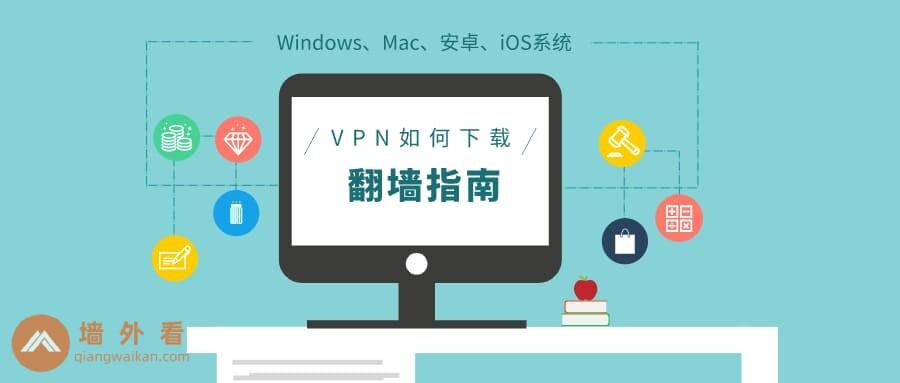 VPN下载