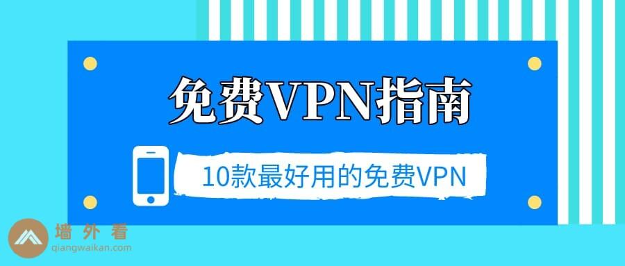 免费VPN