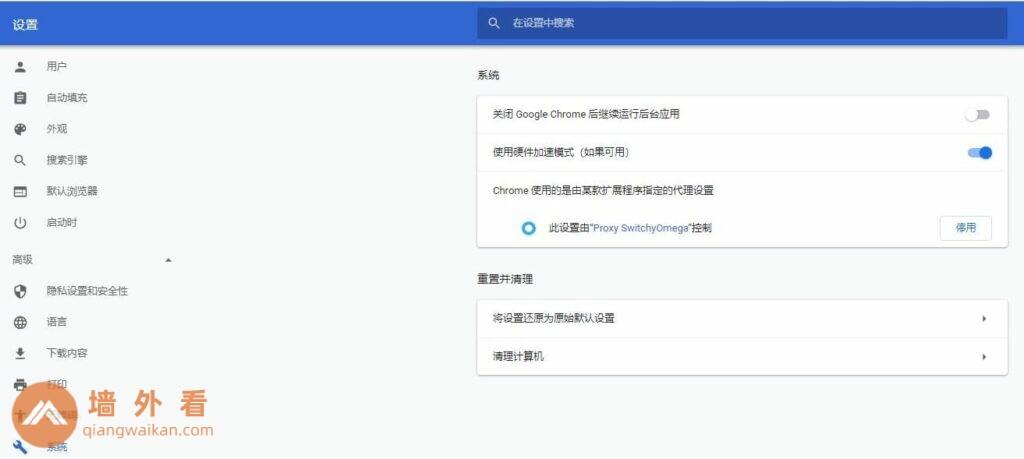 Panda VPN不能用