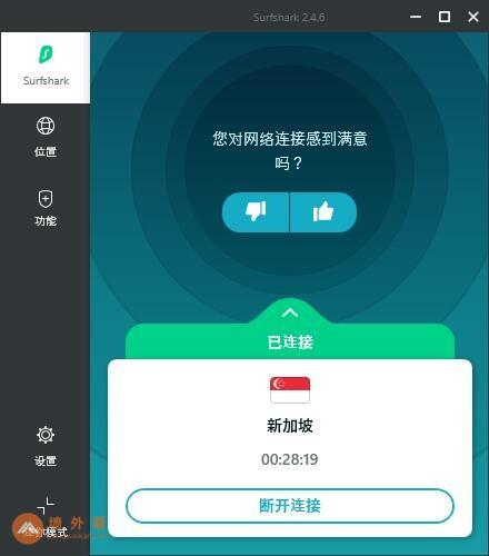Surfshark VPN 客户端软件