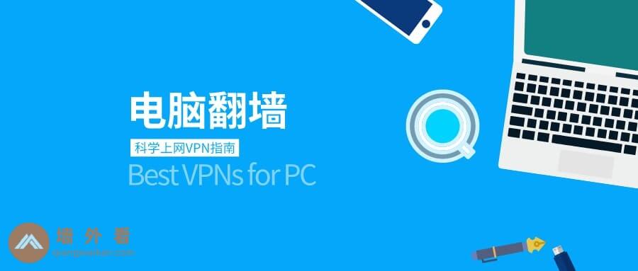 电脑VPN