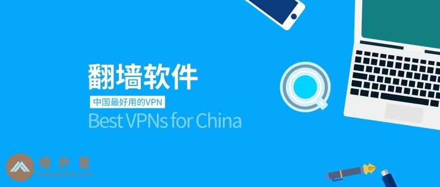 VPN推荐