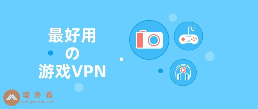 游戏VPN