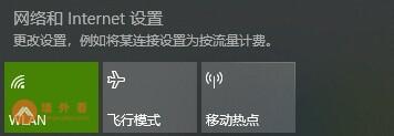 Windows中通过通知设置VPN