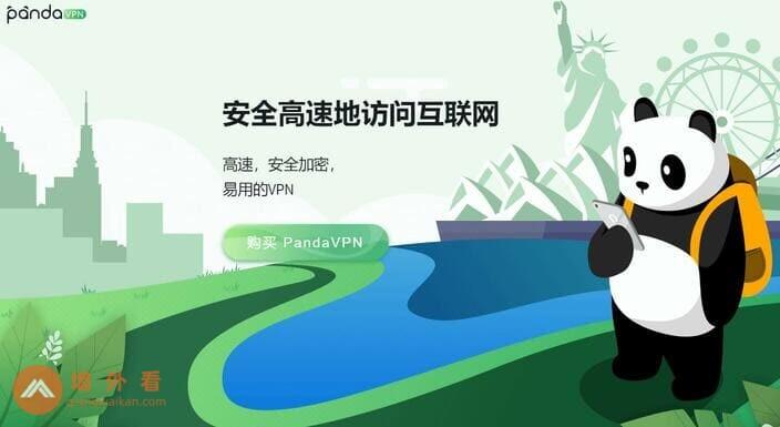 Panda VPN官网