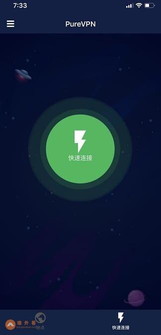 PureVPN苹果iOS客户端