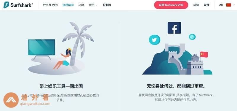 Surfshark官网