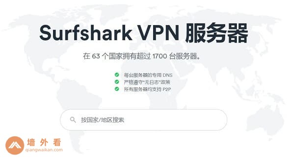 surfshark服务器
