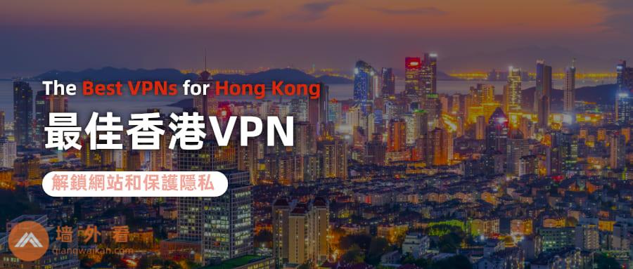 VPN 香港