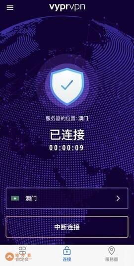 VyprVPN手机软件连接到澳门