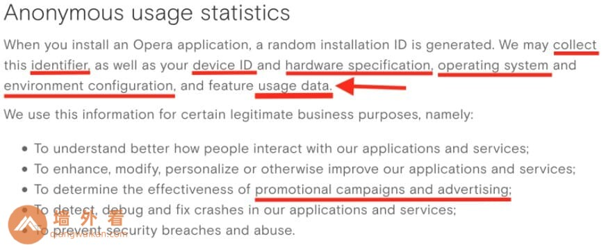 Opera浏览器数据收集