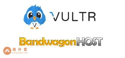 Vultr和搬瓦工Logo