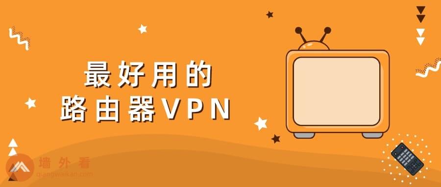 路由器VPN