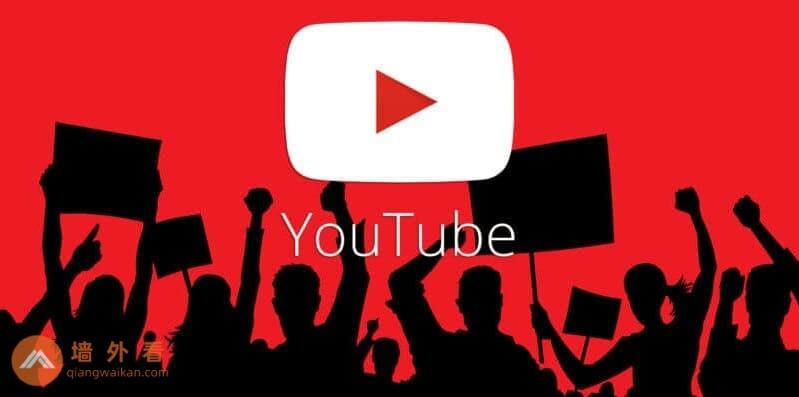 观看youtube