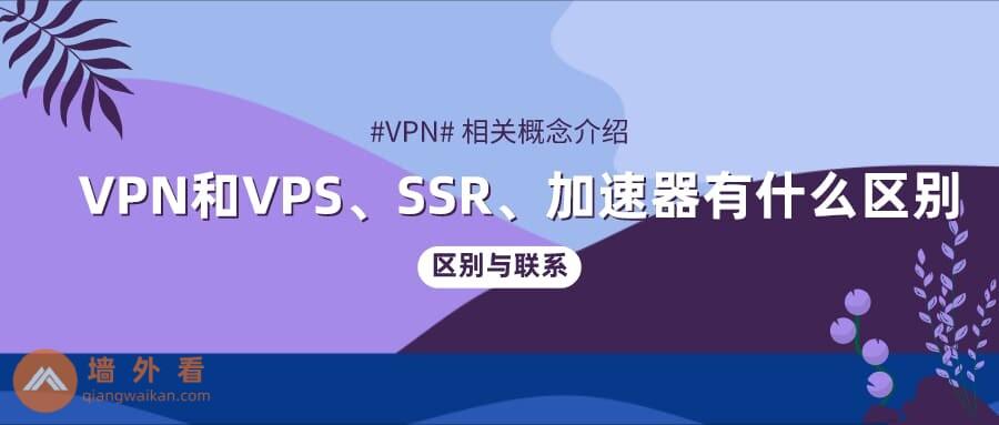 VPN和代理