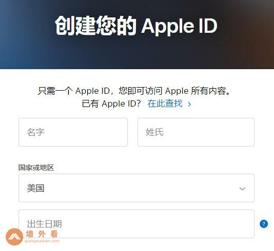 注册Apple ID
