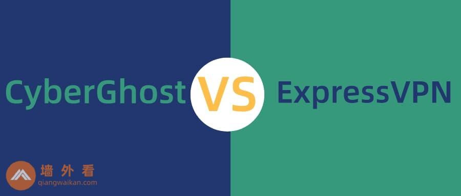 cyberghost-vs-expressvpn