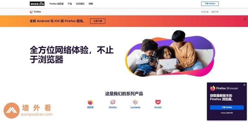Firefox安全浏览器