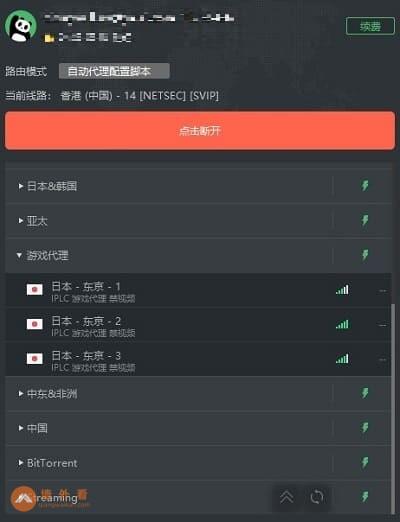 PandaVPN游戏服务器