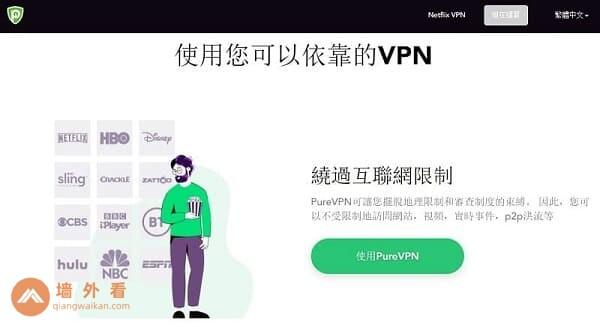 PureVPN官网