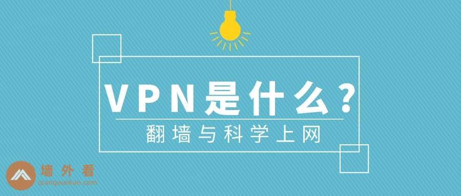 VPN是什么