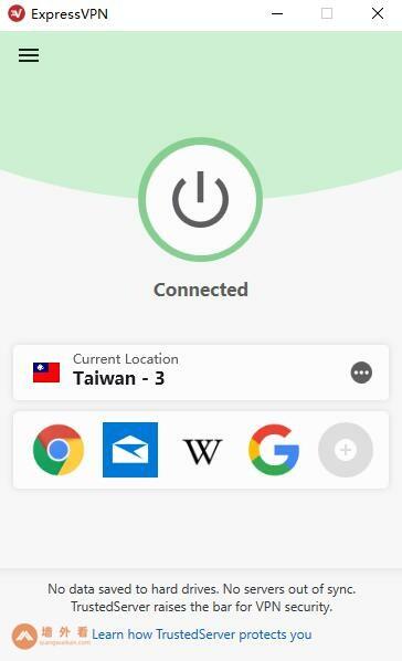 expressvpn电脑客户端连接到台湾