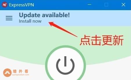 ExpressVPN客户端更新