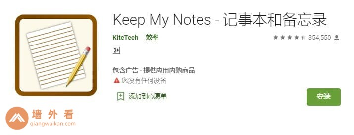 keep my note