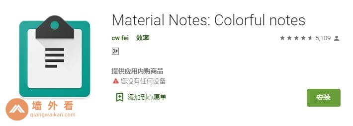 material note