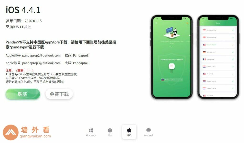 Panda VPN提供的免费Apple ID