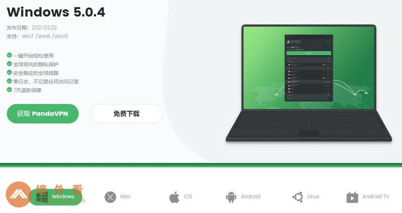 下载Panda VPN客户端