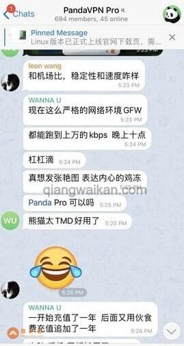 Panda VPN Telegram群组