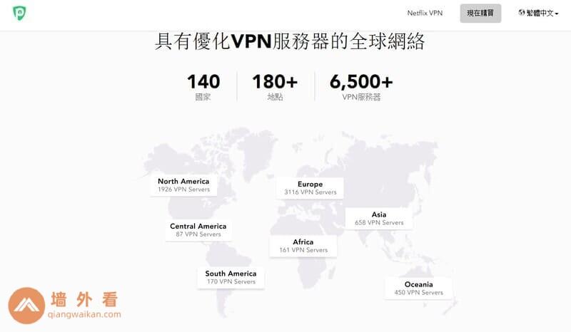PureVPN服务器