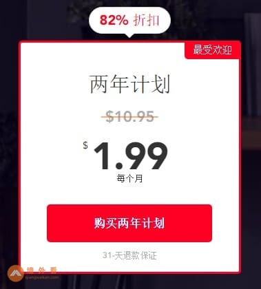 PureVPN价格
