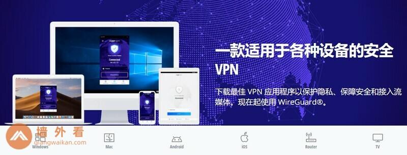 下载VyprVPN客户端
