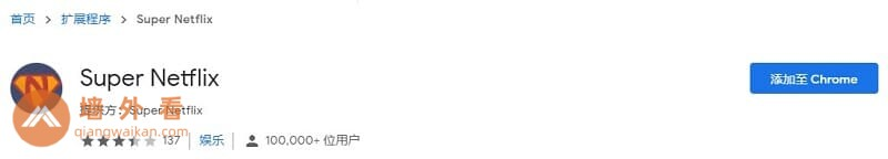 Chrome插件Super Netflix外挂字幕