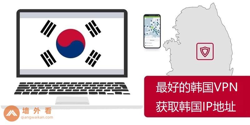 韩国VPN