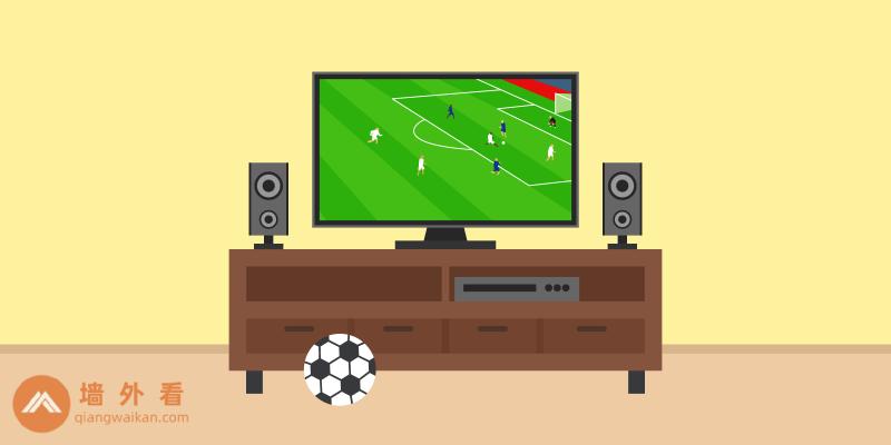 观看欧洲杯